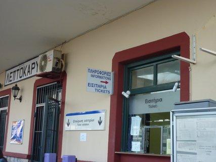 FOTKA - Vlakové nádraží v Leptokarii III